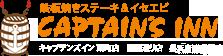 沖縄 ステーキ・鉄板焼ならキャプテンズイン【公式】