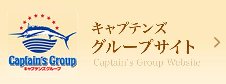 キャプテンズグループサイト
