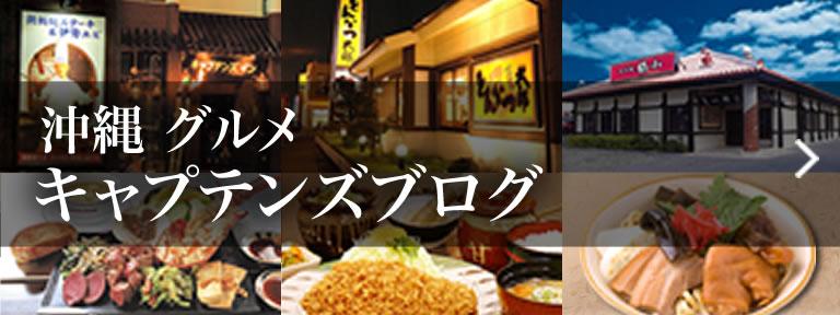 沖縄 グルメ キャプテンズブログ