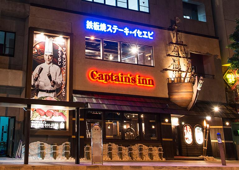 キャプテンズイン 東町店