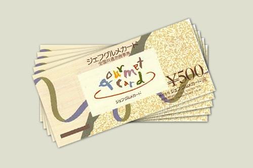 送ジェフグルメカード利用可能!