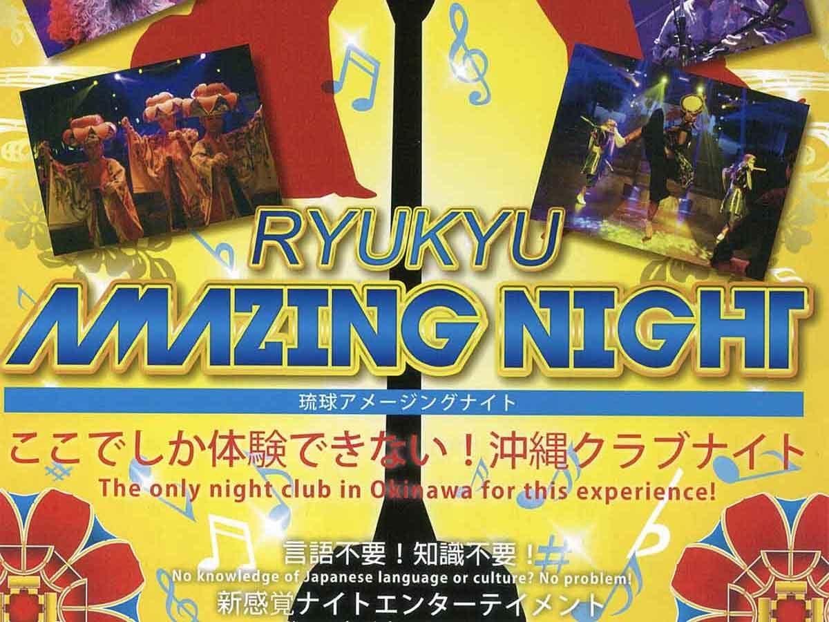 期間限定 お得な RYUKYU AMAZING NIGHT チケット及びキャプテンズの食事メニューのセット販売!